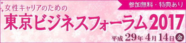 女性のための東京ビジネスフォーラム
