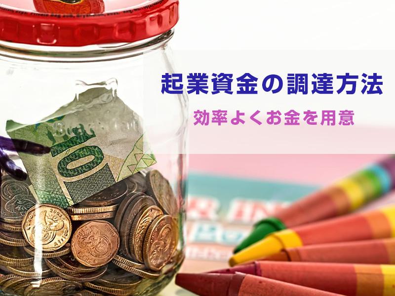効率よくお金を用意!得する起業資金の調達方法をご紹介します!