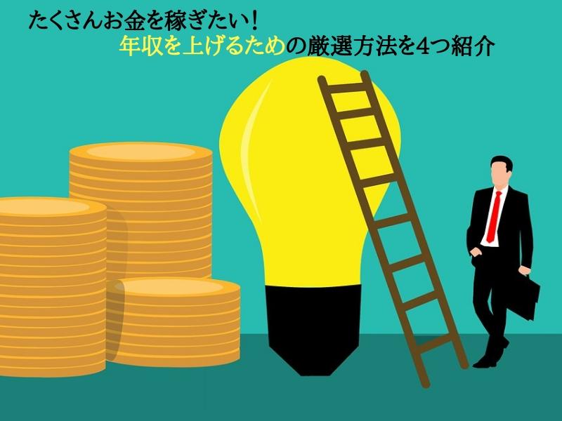 たくさんお金を稼ぎたい!年収を上げるための厳選方法を4つ紹介