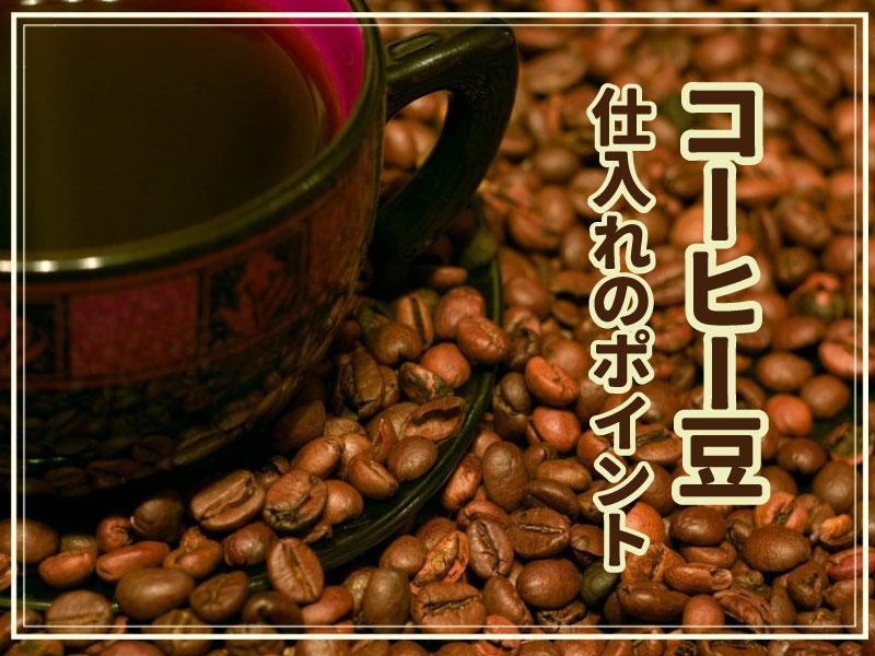 コーヒー豆の仕入れはどうすれば?仕入れのポイントを紹介!