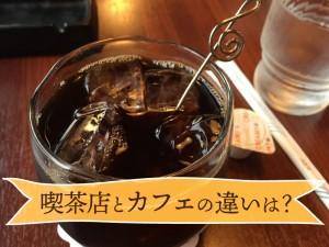 喫茶店とカフェの違いはいったいなに?わかりやすく解説します!