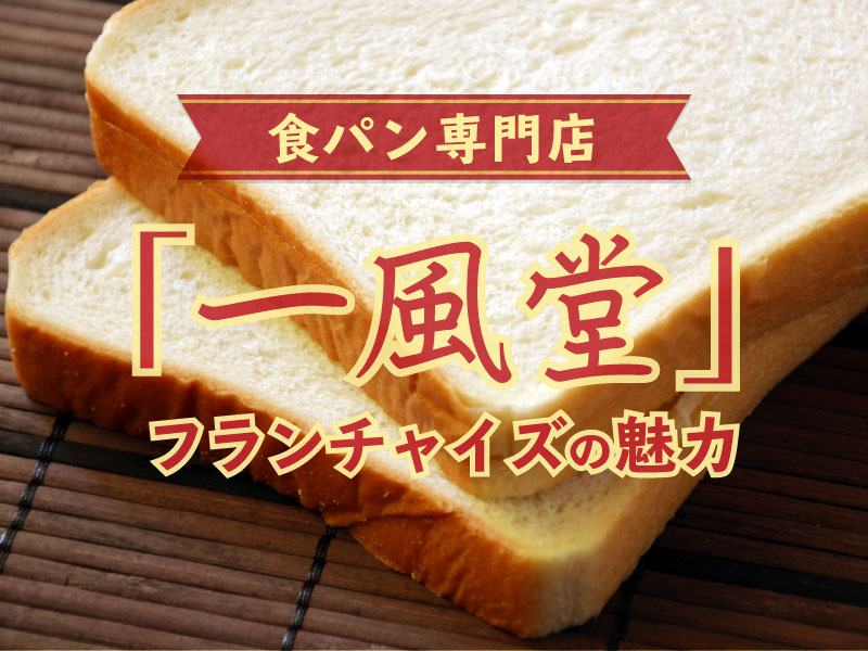 食パン専門店「一本堂」のフランチャイズ開業の魅力や必要な物とは?