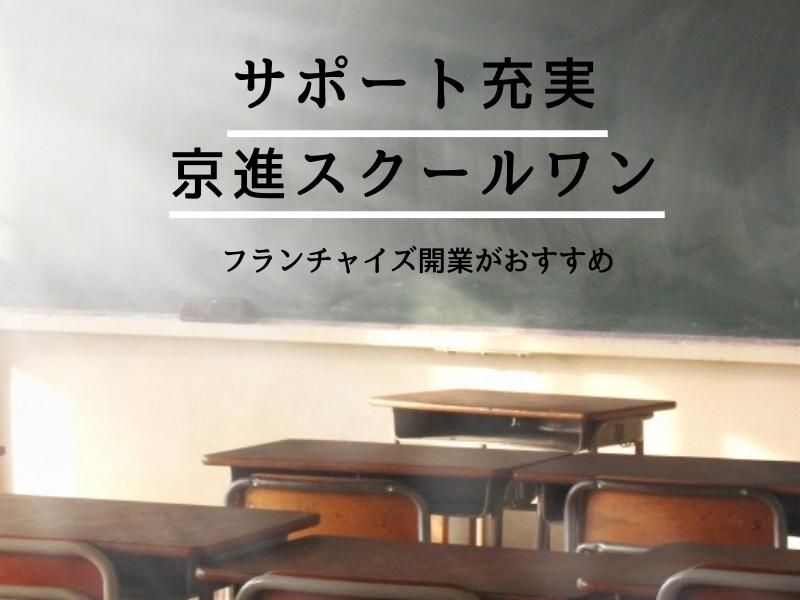 【アイキャッチ】サポート充実の京進スクールワンはフランチャイズ開業がおすすめ