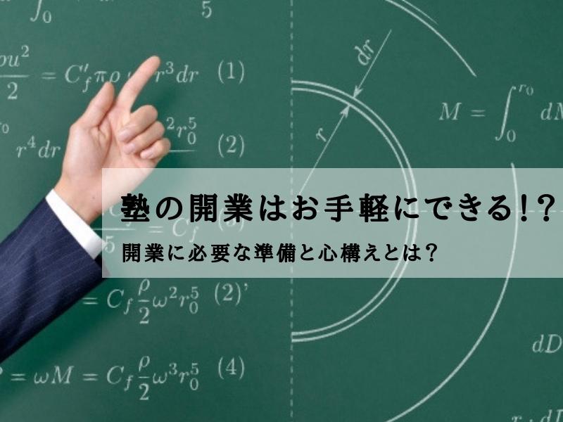 塾の開業は資格なしで手軽にはじめられる!?開業の方法と心構えを解説!