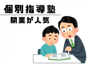 個別指導塾