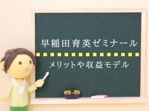 早稲田育英ゼミナールをfcで開業するメリットや収益モデルをご紹介
