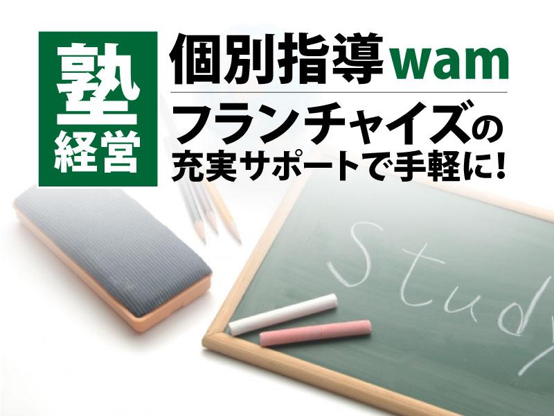 個別指導wamって?フランチャイズの充実サポートで手軽に塾経営! (1)