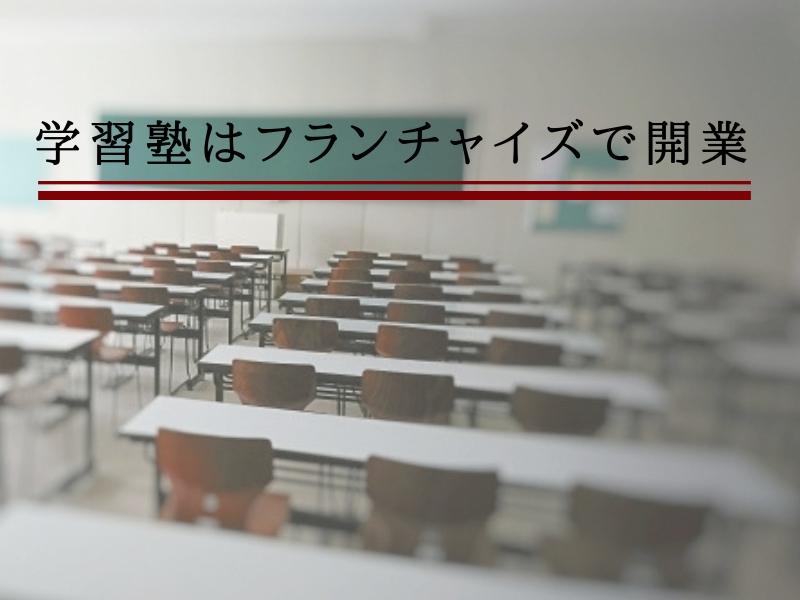 学習塾はフランチャイズで開業すれば成功率拡大するって本当!?