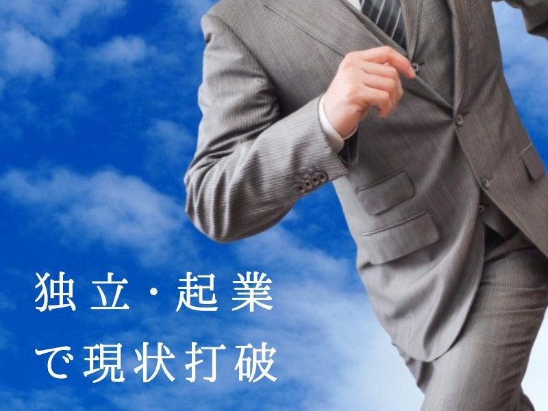 独立・起業で現状打破!したいけど自信がない私はどうするべきか (1)
