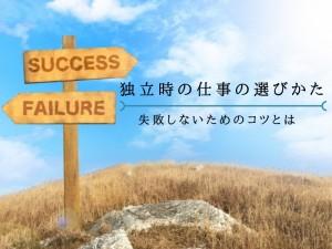 独立時の仕事の選びかたには注意が必要!失敗しないためのコツとは