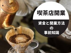 喫茶店開業の事前知識!詳しい資金と開業方法を知って不安を解消