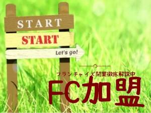FC加盟は夢の実現をサポートします。フランチャイズ開業徹底解説中!