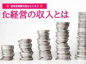 fc経営の収入が知りたい人必見!低資金開業可能なビジネスで賢く稼ぐ