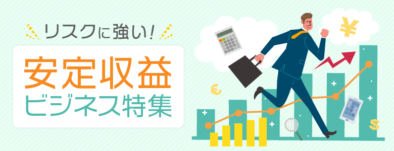 安定収益ビジネス特集_MV