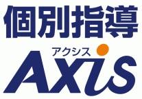 個別指導Axis